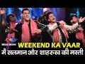 Salman करेंगे Bigg Boss 12 में  'इश्कबाज़ी' Song पर Shahrukh के साथ DANCE | Weekend Ka Vaar