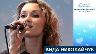 Аида Николайчук Выступление к Женскому празднику весны ТРЦ Ocean Plaza Киев 05 03 2016