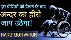 #JeetFix: अंदर का हीरो | Hard Motivational Video in Hindi for Students, Breakup, Success, Business