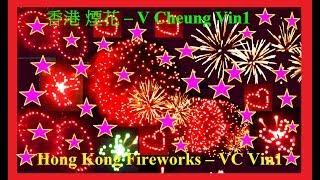 煙花 2/3 慶祝 香港回歸 20 週年 煙花  Fireworks celebrated the 20th Anniversary of the HKSAR