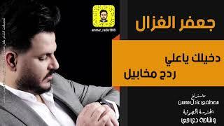 جعفر الغزال  _  ردح مخابيل   /  دخيلك يا علي   |  مو حفلة مصيبة  2020