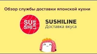 Обзор службы доставки японской кухни «Сушилайн» (г. Сыктывкар)