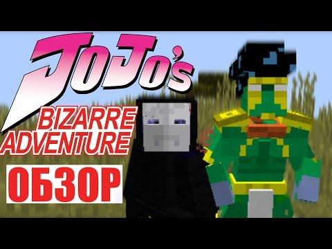НОРМАЛЬНЫЙ ОБЗОР НА МОД: JoJo's Bizarre Adventure [Minecraft]