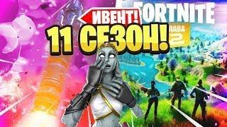 УРАААА FORTNITE 2!!! 11 СЕЗОН ♛НиКиТРоСиК♛