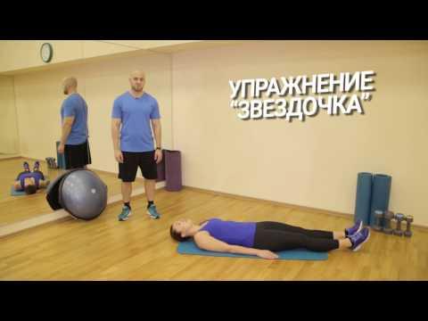 """Упражнение """"Звездочка"""""""