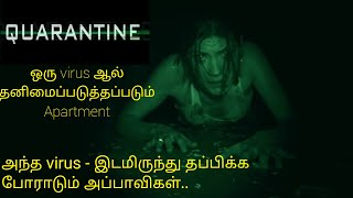 குவாரன்டின்|Tamil voice over|English to Tamil|Tamil dubbed movies download|story explained in tamil|