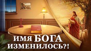 «ИМЯ БОГА ИЗМЕНИЛОСЬ?!» Открывать тайну о имени Бога | Официальный трейлер