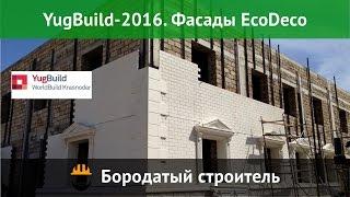 видео фасадные панели