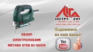 видео METABO STEB 80 Quick, 590 ватт (6.01041.50)
