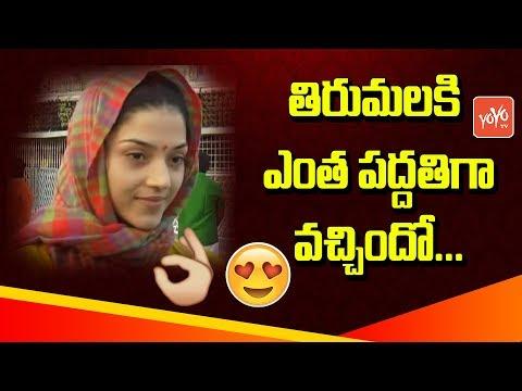 Tollywood Actress Mehreen Pirzada Visits Tirumala Tirupati | Celebrities In Tirumala | YOYO TV