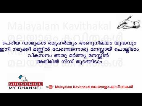 Ini Varunnoru Thalamurakku Kavitha with Lyrics | ഇനി വരുന്നൊരു തലമുറയ്ക്ക്