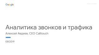 Calltouch – Недвижимость. Аналитика звонков и трафика