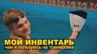 Фото МОЙ ИНВЕНТАРЬ. Чем я пользуюсь на ТРЕНИРОВКЕ КАРАНТИН 5