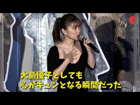 映画予告-大島優子、大沢たかおの演技にときめき!「心がキュンとした」映画『妖怪大戦争 ガーディアンズ』完成披露試写会