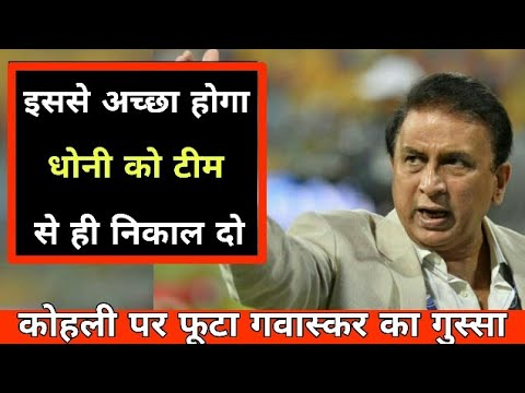 Sunil Gavaskar Angry on Kohli regarding MS Dhoni || IND VS NZ T20