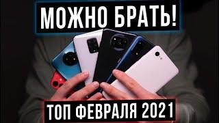 Рекомендую БРАТЬ / ТОП 2021