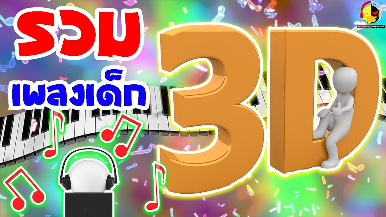 รวมเพลงเด็ก3D เป็ด ช้าง ลิง แมงมุม จับปูดำ รวม 10 เพลง