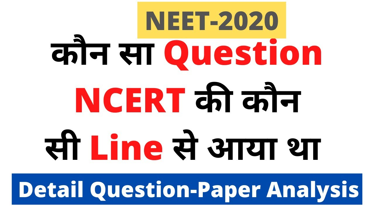 NEET 2020 | Chemistry Question Paper Analysis | Questions from NCERT Line