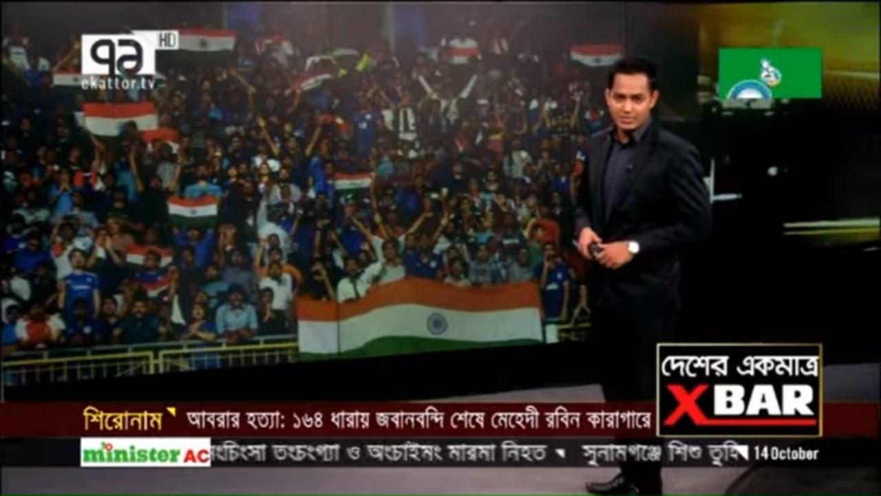 Download ফুটবল জ্বরে আক্রান্ত কোলকাতা | ফাহিম রহমান | খেলাযোগ | Khelajog | Sports News | Ekattor TV