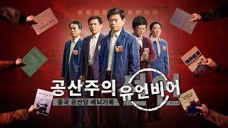 기독교 영화 <공산주의 선언 유언비어> 중국 정부의 크리스천 세뇌 실체 폭로 [예고편]
