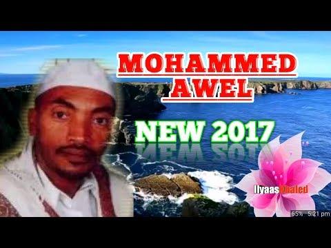 Mohammed Awel ~ Khedija ENGURGURO እንጉርጉሮ New 2017 Ethiopian Menzuma HD