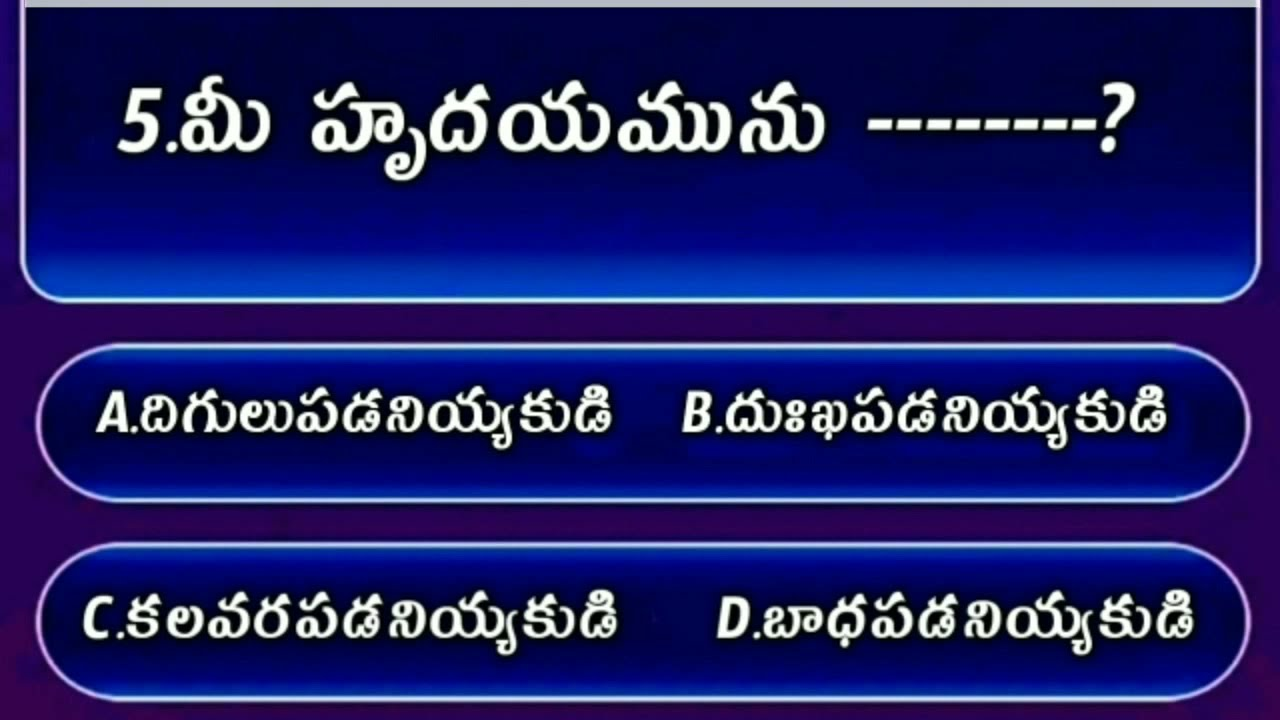 Bible Quiz On John The Gospel #78 | Bible Quiz In Telugu | యోహాను సువార్త నుండి బైబిల్ క్విజ్ |
