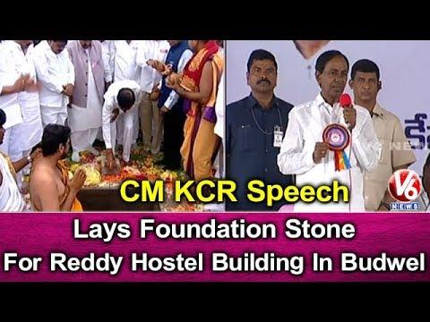 CM KCR Speech | Lays Foundation Stone For Reddy Hostel Building In Budwel | V6 News