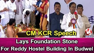 CM KCR Speech | Lays Foundation Stone For Reddy Hostel Building In Budwel | V6 News