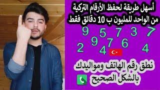 مستحيل تغلط بالأرقام بعد الفيديوا هذا !!   تعليم اللغة التركية من الصفر #5