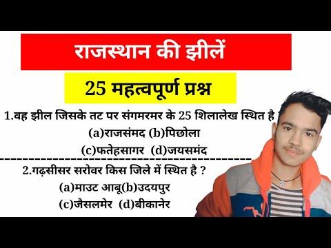 राजस्थान की झीलें -25 महत्वपूर्ण प्रश्न || Lake Of Rajasthan In Hindi