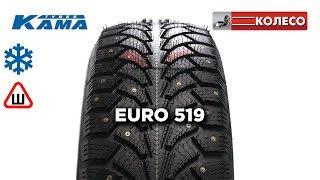 Kama EURO 519: обзор зимних шин. КОЛЕСО