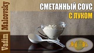Рецепт сметанный соус с луком к рыбе. Мальковский Вадим