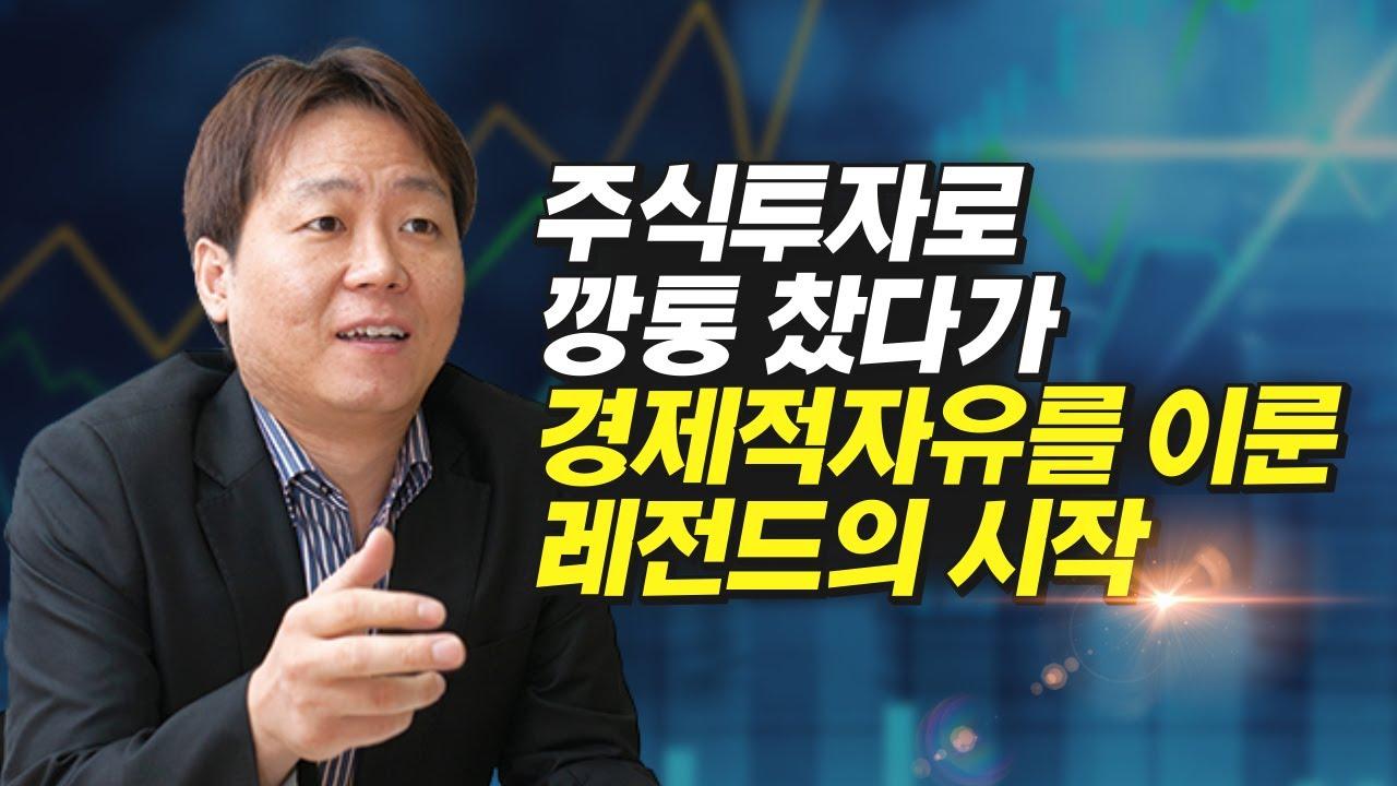 주식투자로 깡통 찼다가 200억을 번 레전드의 시작 (슈퍼개미 보컬 김형준)