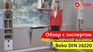 Обзор посудомоечной машины Beko DIN 26220 от эксперта «М.Видео»