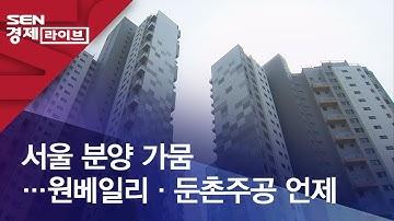 서울 분양 가뭄…원베일리·둔촌주공 언제