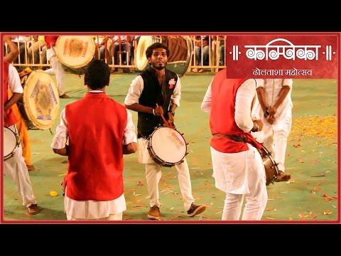 Aamhi Dholkar Dhol Tasha Pathak at Kampika Dhol Tasha Mahotsav | Dhol Tasha Competition 2017