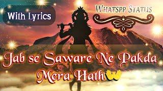 😍Jab se Saware ne pakda mera hath👐/Whatspp Status with Lyrics