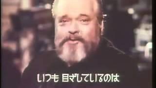 1976年CM ニッカウヰスキー G&G 第三の男 オーソン・ウェルズ