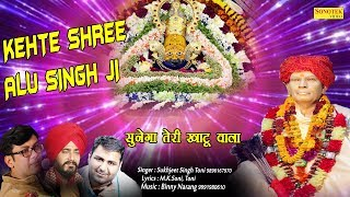 Kehte Shree Alu Singh Ji    Sukhjeet Singh Toni    Shree Khatu Shyam Bhajan