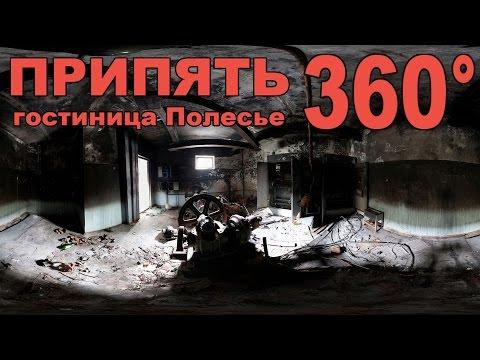 Виртуальная прогулка по Чернобылю. Припять. Гостиница Полесье (видео 360°) Chernobyl VR Video 360°