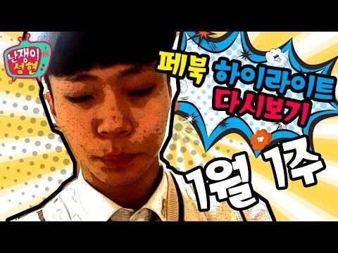 1월 첫째 주 페북 영상 모음집 [ 지금 98년생 상황 , 페이스북 불법 사이트 홍보] KoreanYoutuber [이성현]