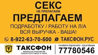 СЕКС не предлагаем  РАБОТА В ТАКСФОН - Мобильное приложение поиска попутчиков и такси