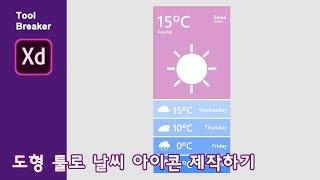 04_ADOBE XD_도형 툴로 날씨 아이콘 만들기