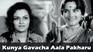 Kunya Gavacha Aala Pakharu By Usha Mangeshkar - Ranjana, Ashok Saraf - Sushila Marathi Movie