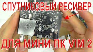 СТАВИМ ТАРЕЛКУ ЛОВИМ СПУТНИКОВОЕ ТВ С МИНИ ПК VIM2 DVB s2 КАРДШАРИНГ