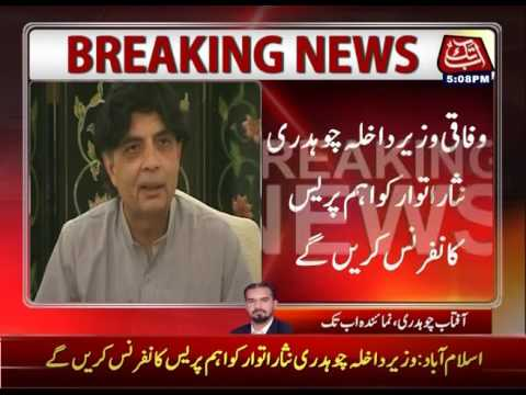 Ch Nisar to Address Important Press Conference on Sunday