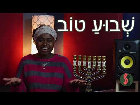"How to say ""Good Week"" In Hebrew   Yesh'li Ktzat Ivrit"