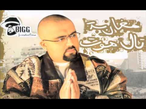 don bigg al khouf mp3