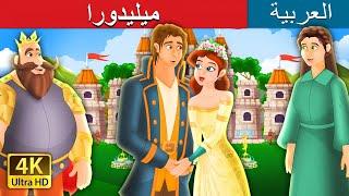 ميليدورا | Mellidora in Arabic | Arabian Fairy Tales