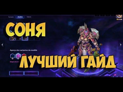видео: heroes of the storm: Соня Гайд